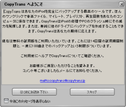 CopyTrans ���Ѵ�֥������