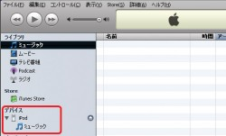 ipodをiTunesに接続します。