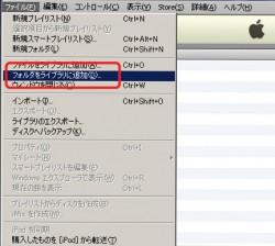 iTunes フォルダをライブラリに追加を選択