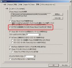 iTunesの「編集」→「設定」→「詳細」→「一般」を選択してください。
