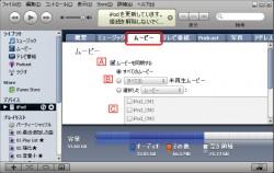 iTunes→iPodのムービー同期設定