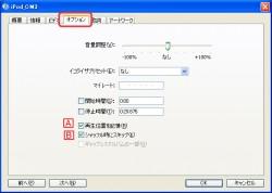 iTunesのプロパティ→オプション設定