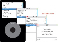 iPodでミュージックビデオをミュージックとして再生した場合。曲名が表示され再生されます。
