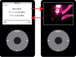 iPodで音楽とミュージックビデオが混在した場合、曲名と映像を自動で切り分けます。