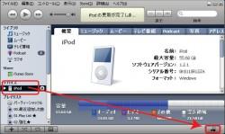 iPodの強制解除をする