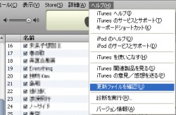 iTunesのVer.が最新か確認します。