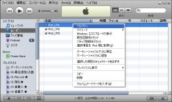 iTunesで音量を揃えたい曲を右クリックしてプロパティを開きます。