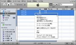 iTunesで複数の曲を選択し、音量を調節する