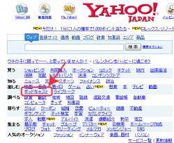 Yahoo!からポッドキャストを登録する