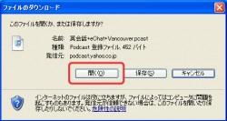 ファイルを「開く」を選択するとiTunesが自動で起動しポッドキャストが登録されます。