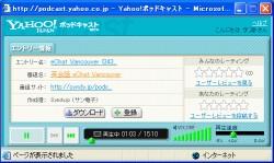 Yahoo!ポッドキャストで「聴く」ボタンを押すとウインドが開いて番組が再生されます。