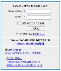 Yahoo!でポッドキャストを登録しようとするとログイン画面が現れます。
