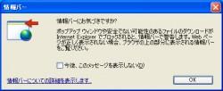 Yahoo!にログイン時にアラートが出ます。
