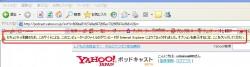 Yahoo!のセキュリティーアラート