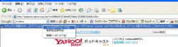 Yahoo!のセキュリティアラートでダウンロードを選択