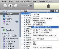 iTunesでmp3、aac、wavに変換する方法