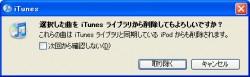 iTunesで曲を削除=iPodからも曲を削除