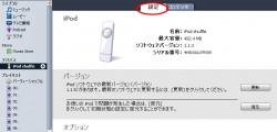 iPod shuffle(シャッフル)とPCを接続した画面
