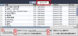 iPod shuffle(シャッフル)でオートフィルを使う