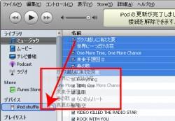 iPod shuffle(シャッフル)に曲をコピーする