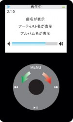 iTunes音量調節
