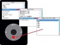 iPodで再生する曲をプレイリストから選ぶ