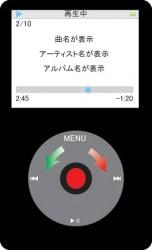 iPod再生位置画面