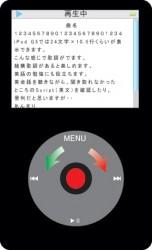 iPod歌詞表示画面