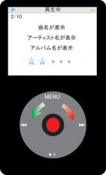 iPodマイレート設定画面
