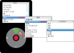 iPodの節電(バックライト)設定
