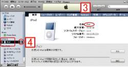 iTunesにiPodが接続を完了した画面