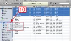 iPodの曲の管理を手動でする場合は、コピーしたい曲をドラック&ドロップでインポートする