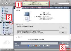 iPodを接続解除する