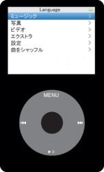 iPodの通常画面が表示=接続解除が可能な状態