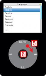 iPod言語選択。[日本語]を選択し[6]センターの決定ボタンを押します。