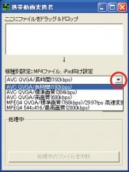 iPod、iTunes用に動画を変換する