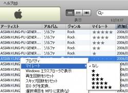 iTunesのレートについて