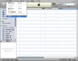 iTunes(アイチューンズ)でCDインポート前に1