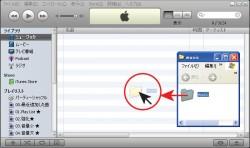 iTunesにドラッグ&ドロップで音楽データをインポートする