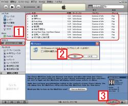 iTunes,CDから曲をインポート1
