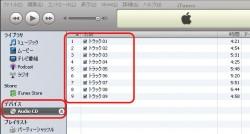 iTunesCDインポート。ネット未接続