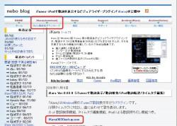 iTunesをカラオケのように歌詞表示する無料ソフトiKaraのホームページ
