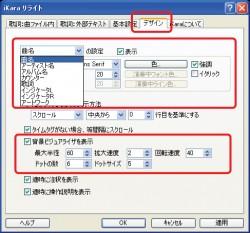 iKaraで歌詞表示の設定をする。