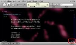 iTunesでカラオケ風に楽しむソフト「iKara」のオプション設定