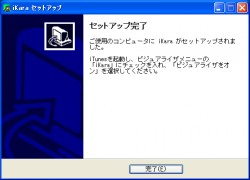 iTunesでカラオケ→無料ソフト=iKaraインストール完了画面