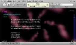 iTunesでiKaraを使ってカラオケ風に表示した画面です。