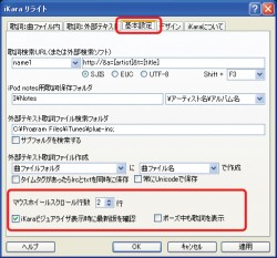 iKaraでオプション設定画面を開く。