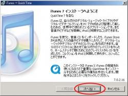 iTunesインストール開始画面。「次へ」そ押してください