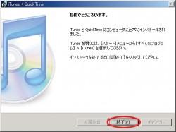 iTunesインストール完了