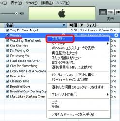 iTunesの歌詞の保存場所は曲のプロパティの中にあります。